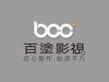 深圳百涂影视文化 提供企业宣传片策划 制作服务