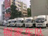 郑州长途搬家搬运搬家拉货车租小货车