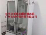 江苏试剂品防爆冰箱/防爆冷藏柜700L