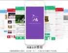 app开发,app定制,微信公众号开发