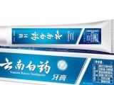 家居日用品批发厂家 云南白药牙膏批发 180g云南白药牙膏批发
