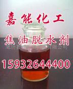 北京焦油脱水剂质量/北京焦油脱水剂厂家/焦油脱水剂旗舰店