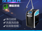 进口皮秒祛斑扫黄仪器生产厂家直销 低价出售