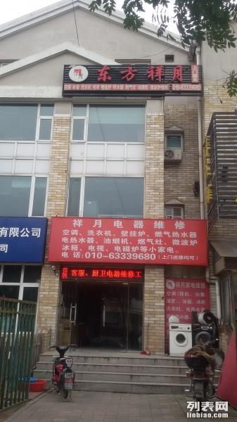 北京售后维修 完美的服务 推荐商家