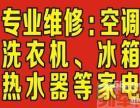 晋城洗衣机冰箱空调太阳能热水器油烟机维修中心品牌不限