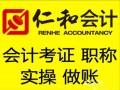 南京会计速成培训班,考证+做账,名师任教