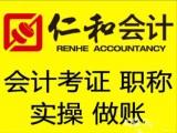 南京哪里有出纳会计速成培训班