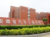 蚌埠工业学校