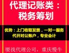 重慶高新區工商代辦會計代賬 重慶工商執照代辦