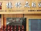 杭州开元加盟椿林麻辣烫吗?椿林麻辣烫加盟店费用多少?