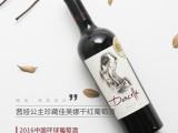 红酒如何辨别年份 智力原装进口 茜娅公主梅干洛干红葡萄酒