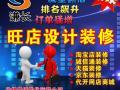 行业领先网店代运营淘宝京东阿里天猫托管设计外包优化排名直通车