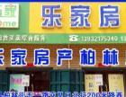 【柏林街乐家房产】出赵县交通局家属院 3室2厅2卫 137㎡