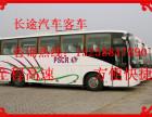 昆明到台州的客车 时刻表(15258847890+票价)天天