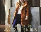 天津品牌女装折扣批发宠爱女人18年秋冬装品牌女装尾货批发