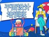 广州平面设计培训,网页设计师培训班