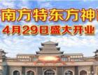 淄博出发济南方特东方神话主题公园一日游