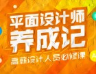 北京PS平面设计培训班 北京大兴电脑培训学校