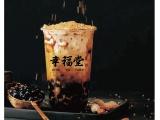 广州幸福堂奶茶加盟店培训上手快简单成本实惠