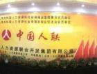 中国人联是您最好的合作伙伴--人力资源项目