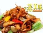 南京蒸菜加盟店蒸美味蒸菜加盟条件有哪些