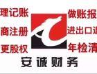 全上海公司注册代理记账财务一条龙服务找安诚杨春丽会计