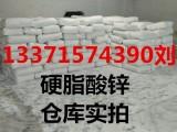 山东硬脂酸锌生产厂家 国标硬脂酸锌价格 山东硬脂酸锌生产基地