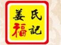 姜氏福记卤肉饭加盟