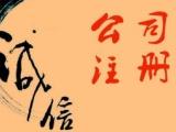 重慶璧山區工商注冊營業執照代辦可提供注冊地址