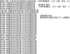 汽车拖运轿车托运大连三亚沈阳杭州广州拉萨上海北京