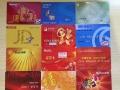 成都地区上门诚心收购各种超市商场购物卡!