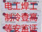 南宁报名一个电工证、焊工证、叉车证复审证时间
