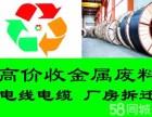 花都白云回收废铁 废铝 不锈钢 机械设备 建筑废料 电线电缆