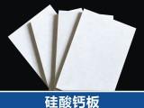 陕西硅酸钙板厂家 硅酸钙板价格