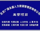 北京社保代缴一个都不能少,广源永盛社保城八区连锁