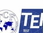 法国留学:关于TEF/TCF考试(南宁法语培训)