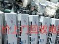 潮州高价上门回收电器