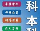 深圳自考大专本科学历哪家简单容易拿证