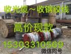 山东滨州哪有回收光缆的啊,光缆回收价格上门回收