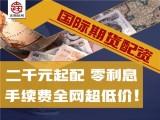 鄭州吉期旺國際期貨配資2000元起-24小時在線免費服務