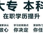 蚌埠专业的学历提升机构 专本科学历 网教/自考/成考
