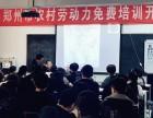 河南郑州眼镜验光师培训学校(免费试听)