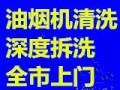 武汉专业家电清洗,油烟机清洗,空调热水器清洗 ,武汉免费热线