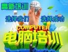 青岛市黄岛开发区高新培训电脑办公软件办公自动化