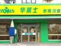 华莱士炸鸡汉堡店加盟费多少钱 西式快餐店 总部