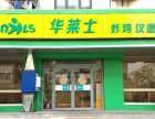 華萊士炸雞漢堡店加盟費多少錢 西式快餐店 總部