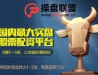 惠州牛策略股票配资怎么申请?操作简单吗?