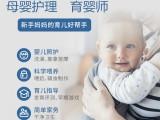 广州哪里有专业的母婴护理,育婴师,小儿推拿培训机构
