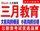 贵州省公务员笔试培训10天只要680元
