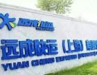 宝山淞南物流公司淞南远成物流公司电话淞南远成物流公司地址